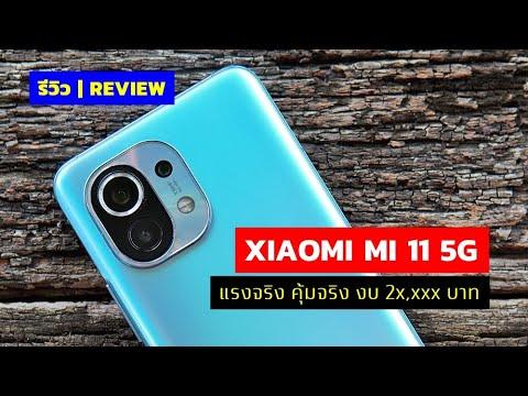 รีวิว Xiaomi Mi 11 5G | แรงจริง โหดจริง งบ 2x,xxx บาท
