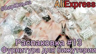 Фурнитура для бижутерии с АлиЭкспресс.  Распаковка-обзор №13 для рукоделия AliExpress #БирЮлька