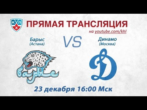 КХЛ Барыс - Динамо Мск / KHL Barys - Dynamo Msk