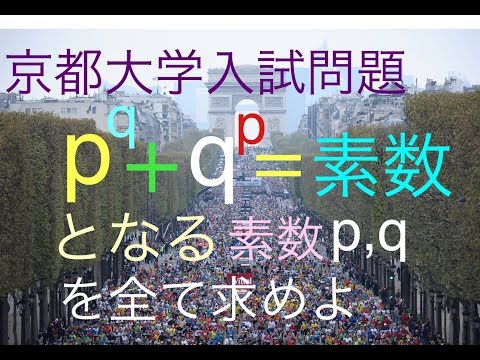 整数、素数、京都大学入試問題 数学 Japanese university entrance exam questions Kyoto University