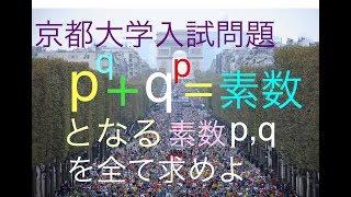 整数、素数、京都大学入試問題 数学