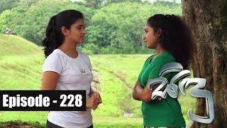 Sidu - Episode 228 21st June 2017 Thumbnail