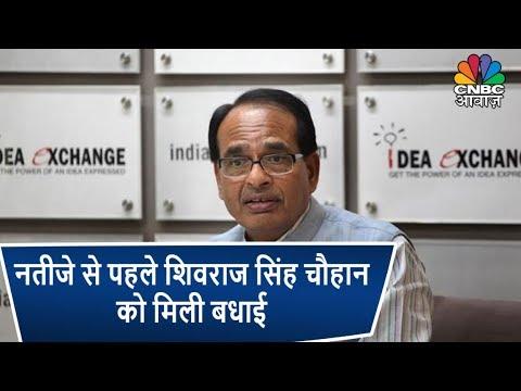 MP CM Shivraj Singh Chouhan Predicts BJP Win   | Awaaz Samachar Mp3