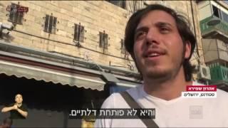 יום ירושלים: מה מצב חיי הלילה בירושלים?