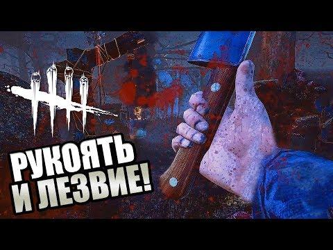 Dead by Daylight ► ДЕРЕВЯННАЯ РУКОЯТКА И ОСТРОЕ ЛЕЗВИЕ В КРОВИ!