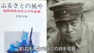 三重県松阪市長だった梅川文男さん(1906~68)は戦前、農民運動...