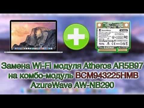 Замена Wi-Fi модуля Atheros AR5B97 на BCM943225HMB