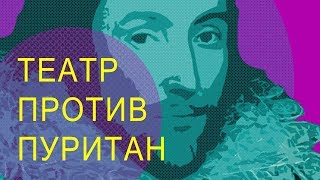Английский театр времен Шекспира