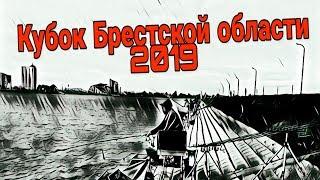 Кубок Брестской области 2019 гребной канал г.Брест день первый