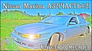 Обзор Nissan Maxima A32(Часть#2) спустя 8 месяцев.