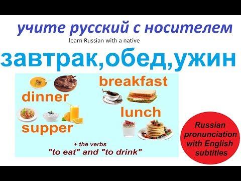 Food     Learn Russian