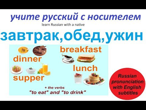 № 7  Русския язык : ЕДА и НАПИТКИ / глаголы 'Есть' и 'Пить' - Лучшие приколы. Самое прикольное смешное видео!