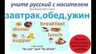 """№ 7  Учим русский : ЕДА и НАПИТКИ / глаголы """"Есть"""" и """"Пить"""""""