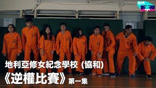 Publication Date: 2020-01-27 | Video Title: 地利亞修女紀念學校(協和) X 奮青創本視《逆權比賽》第一集