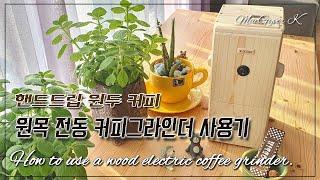 전동 커피그라인더 사용기/ 원목으로 만든 전동 커피그라…