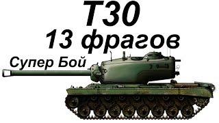 T30. 13 фрагов. ВБР зашкаливает. Нагиб на Заполярье.