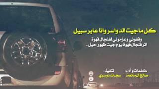 شيله كل ماجيت للدواسر وانا عابر سبيل    اداء صالح ال مانعه 2017 Mp3