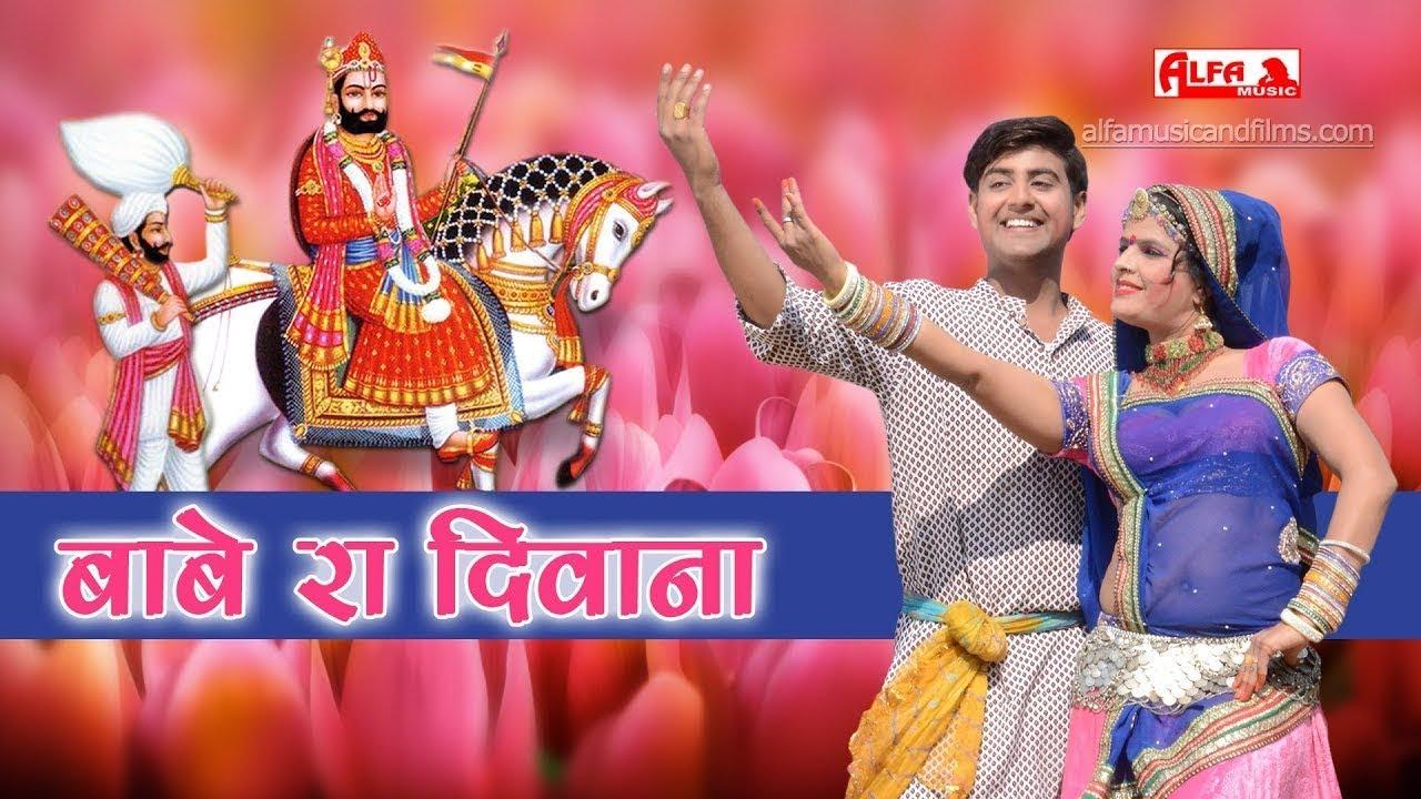 रामदेवजी बाबे रा दिवाना ! | Ramdevji Bhajan | Marwadi Bhajan | Alfa Audio Studio | Babe Ra Deewana