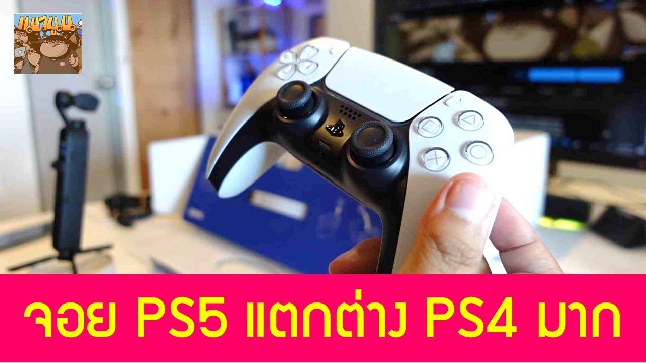จอย PS5 ทำให้การเล่นเกม แตกต่างไป จาก PS4 มาก Dualsense รีวิว
