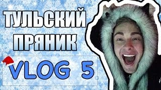 VLOG 5 / Тульский Пряник / Егор Крид / KReeD
