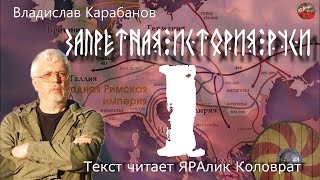 Карабанов Запретная история Руси 01читает ЯРАлик Коловрат