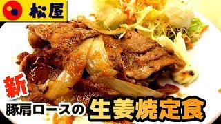 豚バラから豚肩ロースに変更されています。 お肉が増量され生姜タレが改...