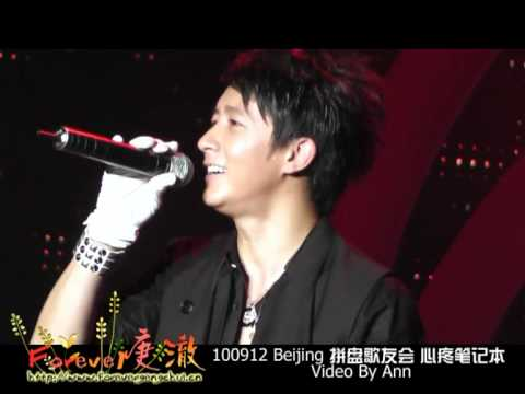 [Forever庚澈]100912 Geng at Beijing Music Exchange.Notebook.Heartache