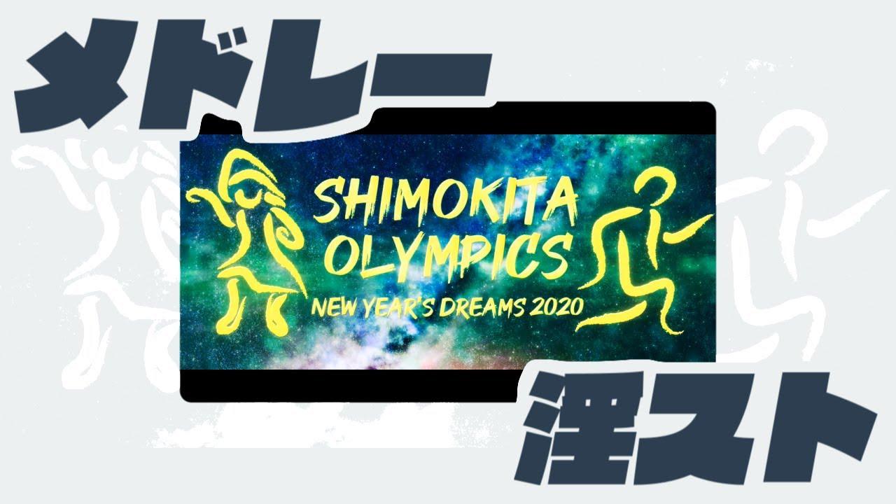 (NSFW!) New Year's Dreams 2020 ~ Shimokita Olympics (Instrumental ver.)