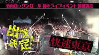 2014.4.29、渋谷チェルシーホテルにて「竹山ロックンロール」公開収録ラ...