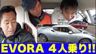 ロータスエボーラで4人乗りしてみた!!【Best MOTORing】2010
