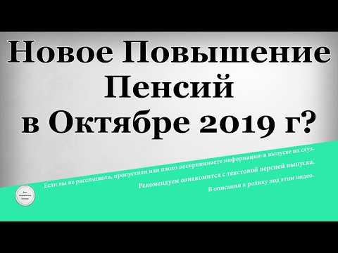 Новое Повышение Пенсий в Октябре 2019 года