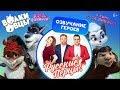 Ведущие шоу Русские Перцы озвучили героев мультфильма Волки и овцы Ход свиньёй mp3