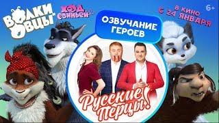 Ведущие шоу «Русские Перцы» озвучили героев мультфильма «Волки и овцы: Ход свиньёй»