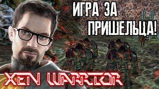 HALF-LIFE - ИГРА ЗА ПРИШЕЛЬЦА! (Мод - Xen Warrior!)