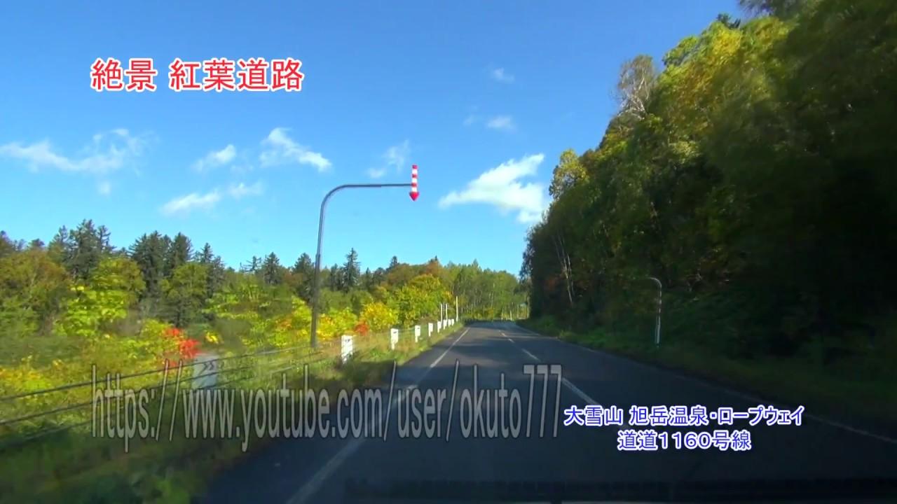 北海道 紅葉道路 「旭岳温泉」道道1160号線 - YouTube