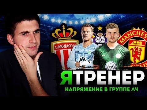 САМЫЙ СЛОЖНЫЙ СЕЗОН В КАРЬЕРЕ FM19