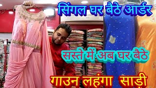 Fancy Gown Saree & Bridal Lehanga In Ludhiana | सिंगल घर बैठे आर्डर करें | Designer Dress |