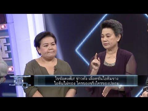 ปมดราม่า ไอสครีมไผ่ทอง! l หม้อแกงข้นคนไม่จาง แม่กิมไล้ตำนานขนมหวานเมืองเพชร - วันที่ 24 Sep 2018