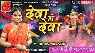 Coming Soon Deva Ho Deva Gujarati Non Stop Garba Ganpati Special Song 2019 Kajal Maheriya