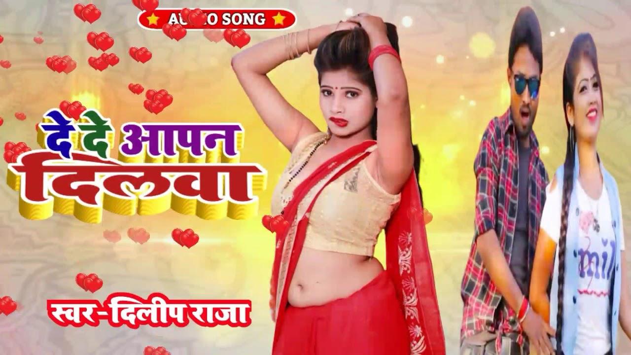 #Dilip_Raja Renjer Cycle wa  Bhojpuri Maghi Song 2020 De De Apan Dilwa पढ़े जायेला किन देबाऊ रेंजर