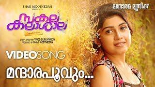 Mandarappoovum | Song | SAKALAKALA SHALA | Vinod Guruvayoor | Karthik | Swetha