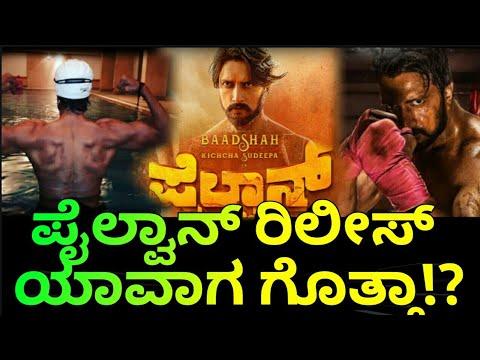 ಪೈಲ್ವಾನ್ ರಿಲೀಸ್ ಯಾವಾಗ ಗೊತ್ತಾ||pailwan movie Updates||Sudeep updates||Rajini express