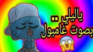 ياليلي بصوت غامبول روعة روووعة | بلطي 2018 ❤ balti - ya lili feat hamouda Video