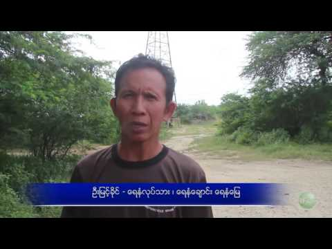 Oil Field Workers Seek More Rights in Magway