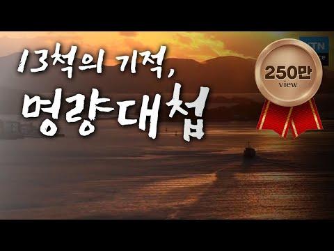 [한국사 探] 13척의 기적, 명량대첩 / YTN 사이언스