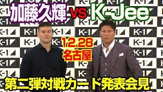 「K-1 WORLD GP 2019 JAPAN」名古屋ドルフィンズアリーナ大会 第二弾対戦カード発表会見 加藤久輝 vs K-Jee