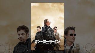 ボーダーライン(字幕版) thumbnail