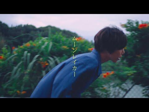 Sano ibuki『ムーンレイカー 』Official Music Video