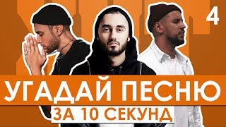 GTS | Угадай песню за 10 секунд | Русские хиты №4 | Мот, Егор Крид, Монатик и другие