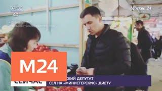"""Саратовский депутат сел на """"министерскую"""" диету в 3,5 тысячи рублей - Москва 24"""